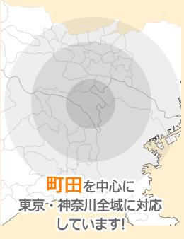 町田を中心に東京・神奈川全域に対応しています!