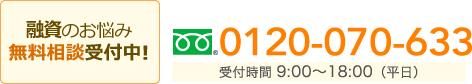 融資のお悩み無料相談受付中! 0120-070-633 受付時間 9:00〜18:00(平日)