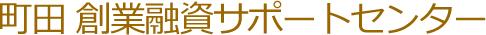 無料診断 町田 創業融資サポートセンター