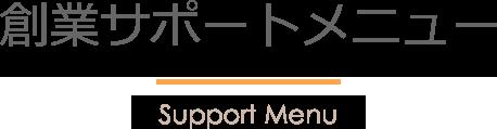 創業サポートメニュー Support Menu